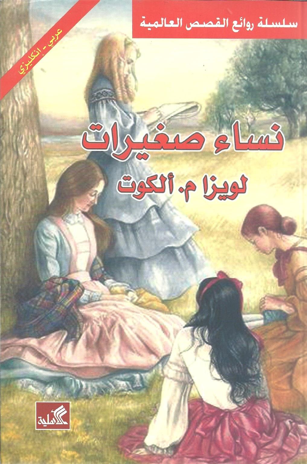 تحميل كتاب نساء صغيرات PDF 1